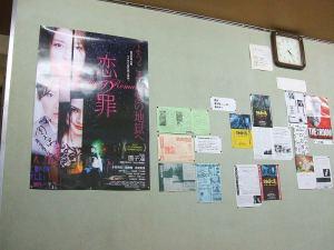 園子温「恋の罪」ポスター