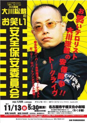 大川興業「大川総裁のお笑い安全保安委員会」ポスター