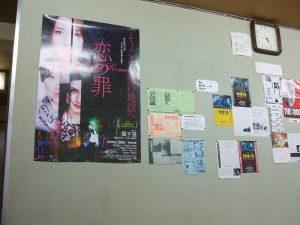 映画「恋と罪」 名古屋シネマテーク ロビーにて・・・