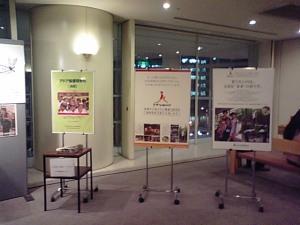 日本国際飢餓対策機構他の展示