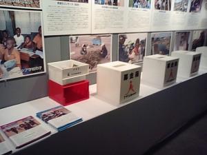 日本国際飢餓対策機構・中京医薬品の置き薬箱他の展示
