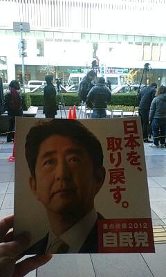 2012年12月12日(金)自民党の広報 @なんば大阪
