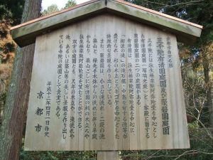 天台宗 京都大原三千院