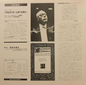 CBSソニー SOCL116-7 ジョージ・セル メモリアルLp 解説