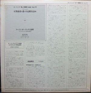 CBS SONY SOCT 19 オーマンディ音の饗宴1300 ブラームス交響曲4番 jacket裏解説