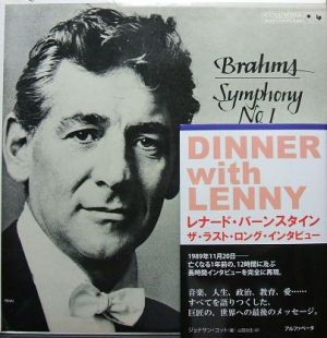 DINNER with LENNY レナード・バーンスタイン ザ・ラスト・ロング・インタビュー ジョナサン・スコット著 山田治生訳 アルファベータ 2013年8月 & Columbia Masterworks MS6202