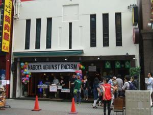 2015年5月16日 名古屋駅ウラ音楽祭 NAGOYA AGAINST RACISM at Club Marcelo