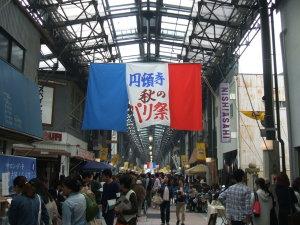 円頓寺商店街 秋のパリ祭2015 横断幕・・・