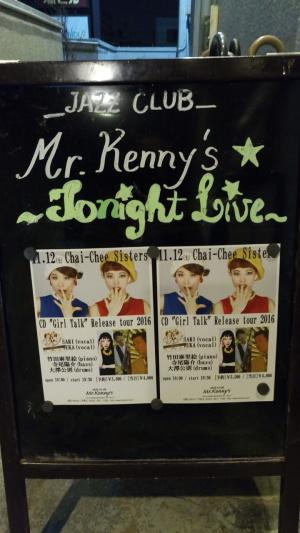 2016年11月12日 Chai-Chee Sisters @Mr.Kenny's